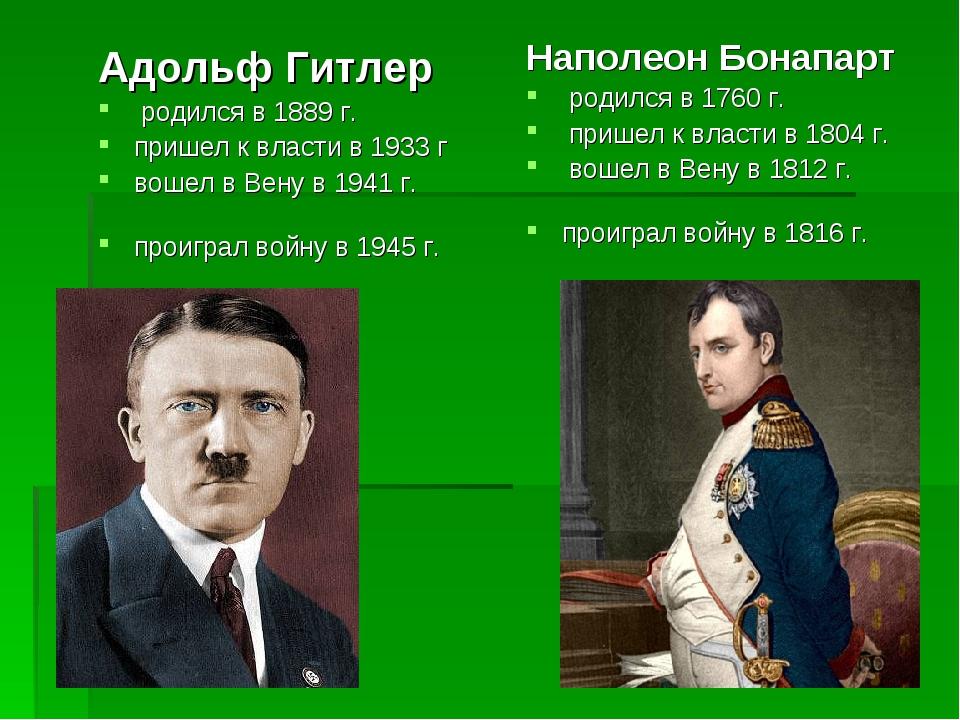 Адольф Гитлер родился в 1889 г. пришел к власти в 1933 г вошел в Вену в 1941...