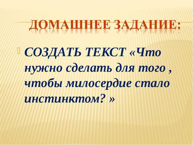 СОЗДАТЬ ТЕКСТ «Что нужно сделать для того , чтобы милосердие стало инстинктом...