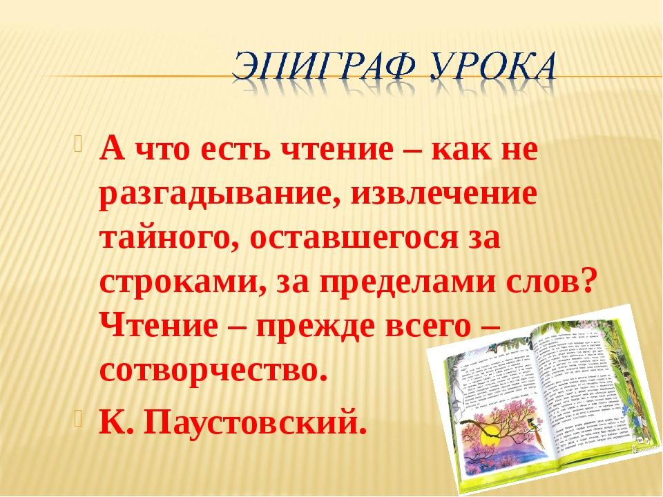 А что есть чтение – как не разгадывание, извлечение тайного, оставшегося за с...
