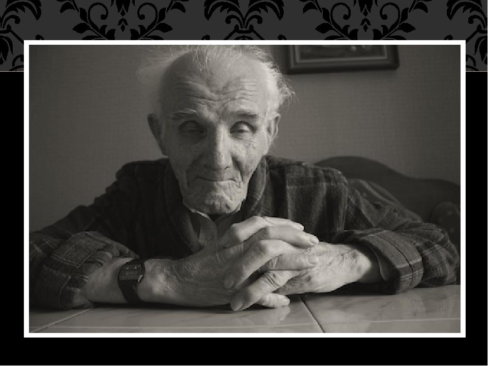 Почему старый человек не умирает
