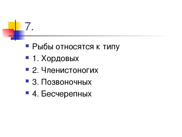 7. Рыбы относятся к типу 1. Хордовых 2. Членистоногих 3. Позвоночных 4. Бесче...