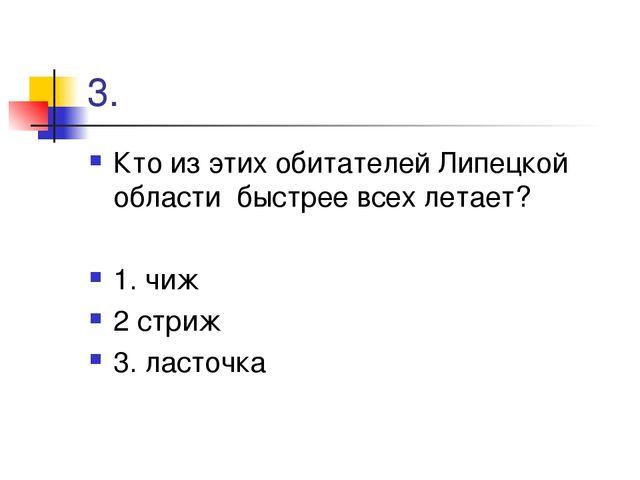 3. Кто из этих обитателей Липецкой области быстрее всех летает? 1. чиж 2 стри...