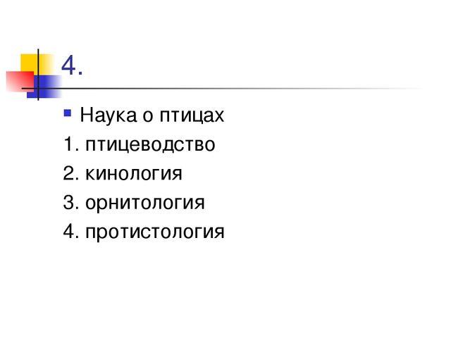 4. Наука о птицах 1. птицеводство 2. кинология 3. орнитология 4. протистология