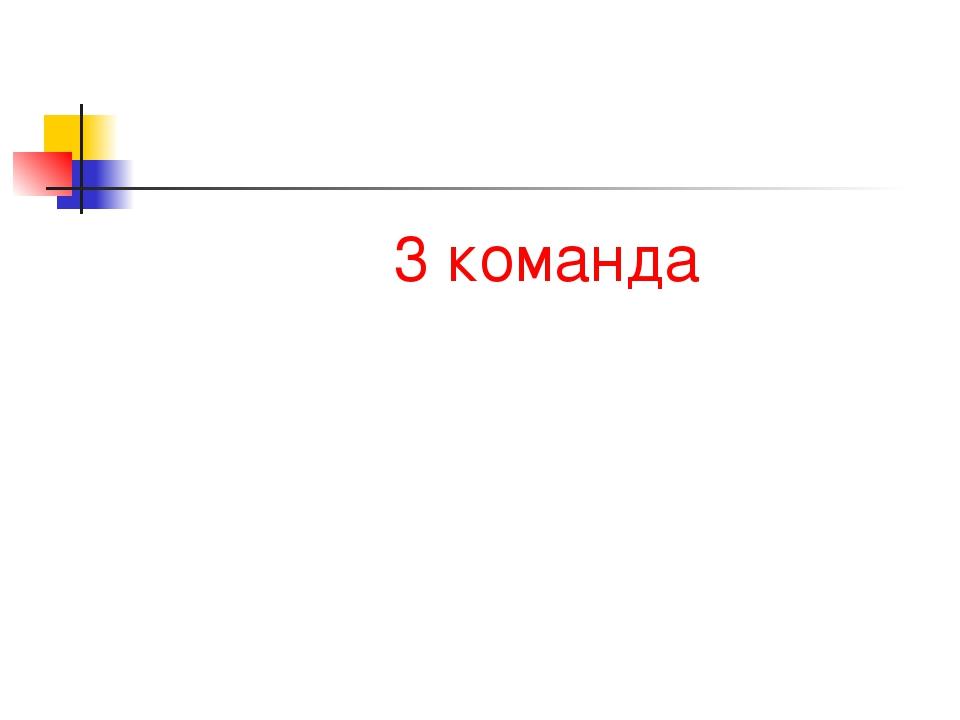 3 команда