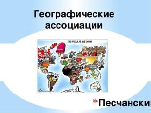 Песчанский В.Ю. Географические ассоциации