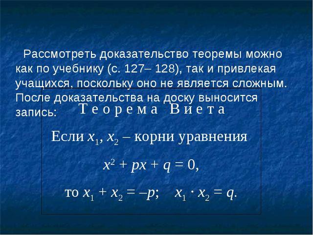 Рассмотреть доказательство теоремы можно как по учебнику (с. 127– 128), так и...