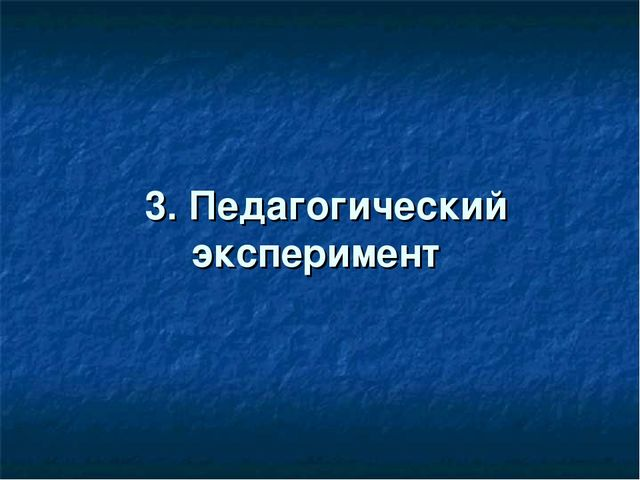3. Педагогический эксперимент