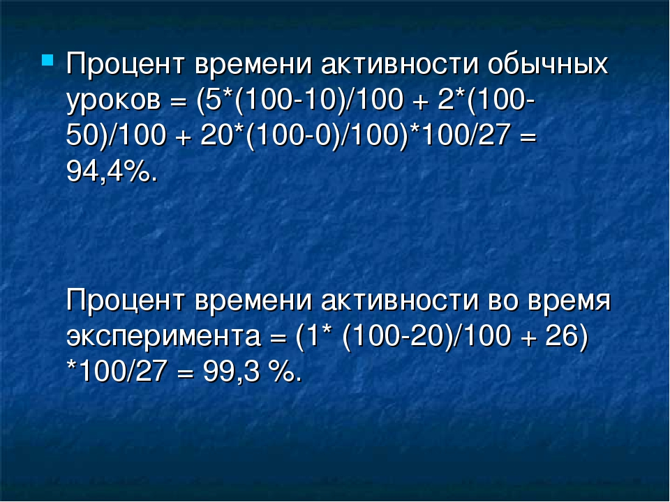 Процент времени активности обычных уроков = (5*(100-10)/100 + 2*(100-50)/100...