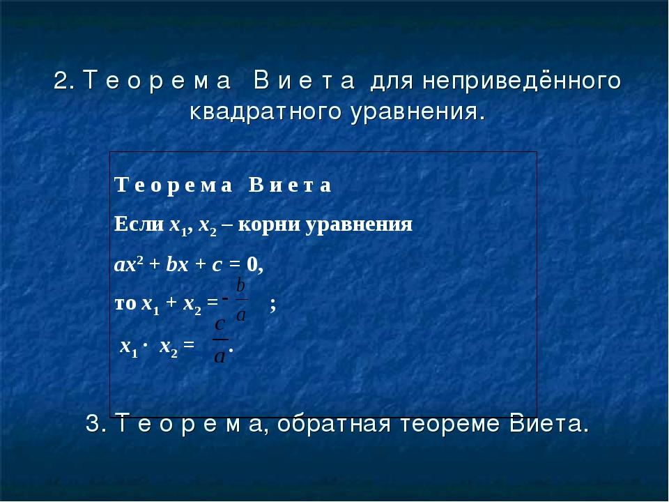 2. Т е о р е м а В и е т а для неприведённого квадратного уравнения. 3. Т е...