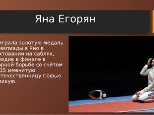 Яна Егорян выиграла золотую медаль Олимпиады в Рио в фехтовании на саблях, по