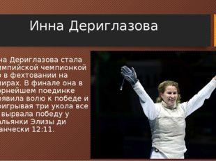 Инна Дериглазова Инна Дериглазова стала олимпийской чемпионкой Рио в фехтован