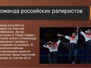 Команда российских рапиристов Команда российских рапиристов Алексей Черемисин