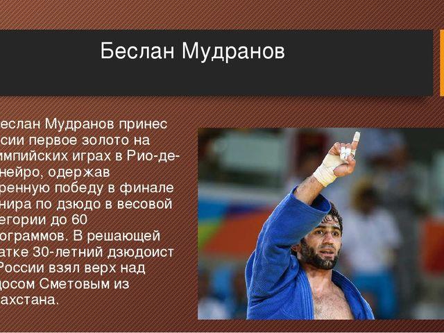 Беслан Мудранов 1. Беслан Мудранов принес России первое золото на Олимпийских...