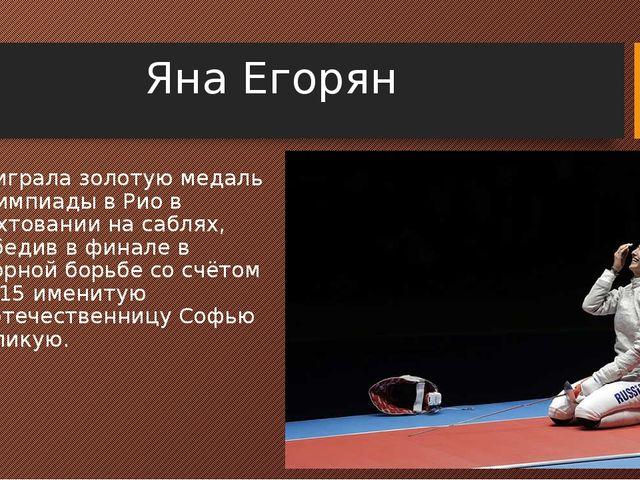 Яна Егорян выиграла золотую медаль Олимпиады в Рио в фехтовании на саблях, по...