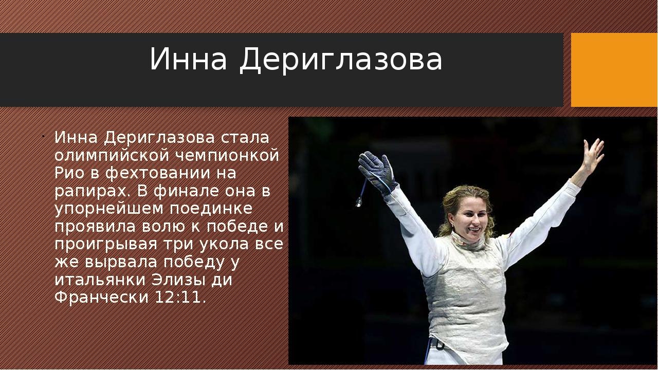 Инна Дериглазова Инна Дериглазова стала олимпийской чемпионкой Рио в фехтован...