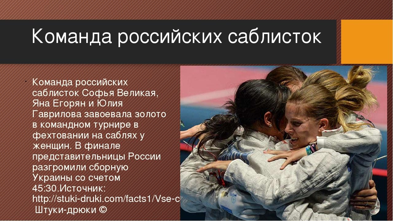 Команда российских саблисток Команда российских саблисток Софья Великая, Яна...