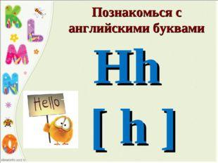 Познакомься с английскими буквами Hh [ h ]