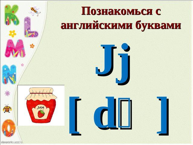 Познакомься с английскими буквами Jj [ dʒ ]