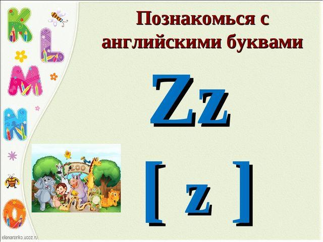 Познакомься с английскими буквами Zz [ z ]