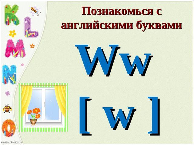 Познакомься с английскими буквами Ww [ w ]
