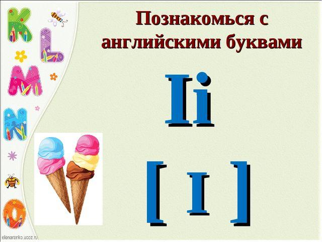 Познакомься с английскими буквами Ii [ I ]