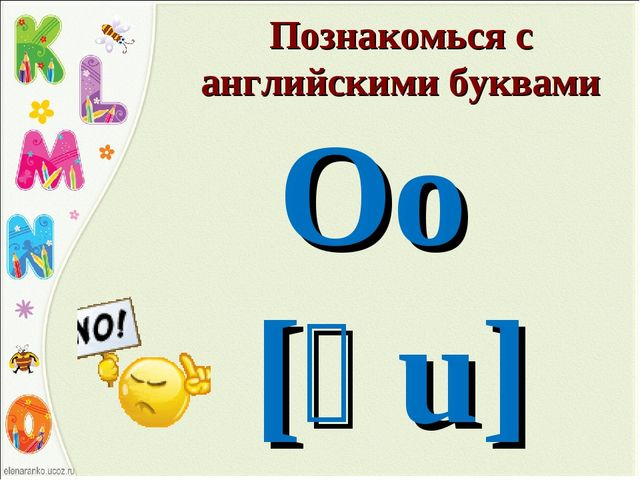 Познакомься с английскими буквами Oo [əu]