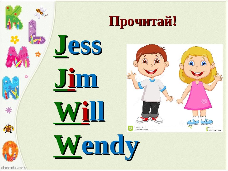 Прочитай! Jess Jim Will Wendy