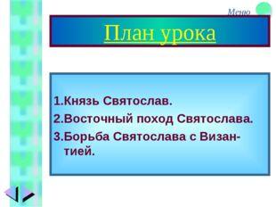 План урока 1.Князь Святослав. 2.Восточный поход Святослава. 3.Борьба Святосла