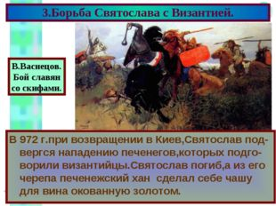3.Борьба Святослава с Византией. В 972 г.при возвращении в Киев,Святослав под