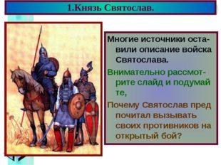 1.Князь Святослав. Многие источники оста-вили описание войска Святослава. Вни
