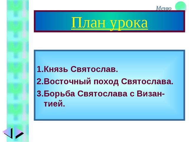 План урока 1.Князь Святослав. 2.Восточный поход Святослава. 3.Борьба Святосла...