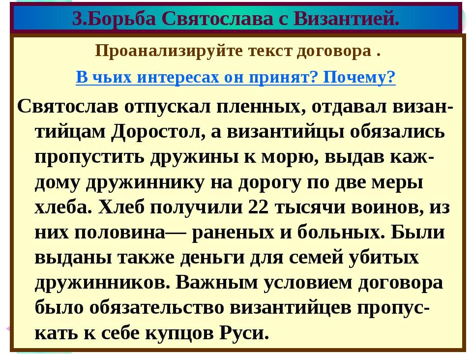 3.Борьба Святослава с Византией. Проанализируйте текст договора . В чьих инте...