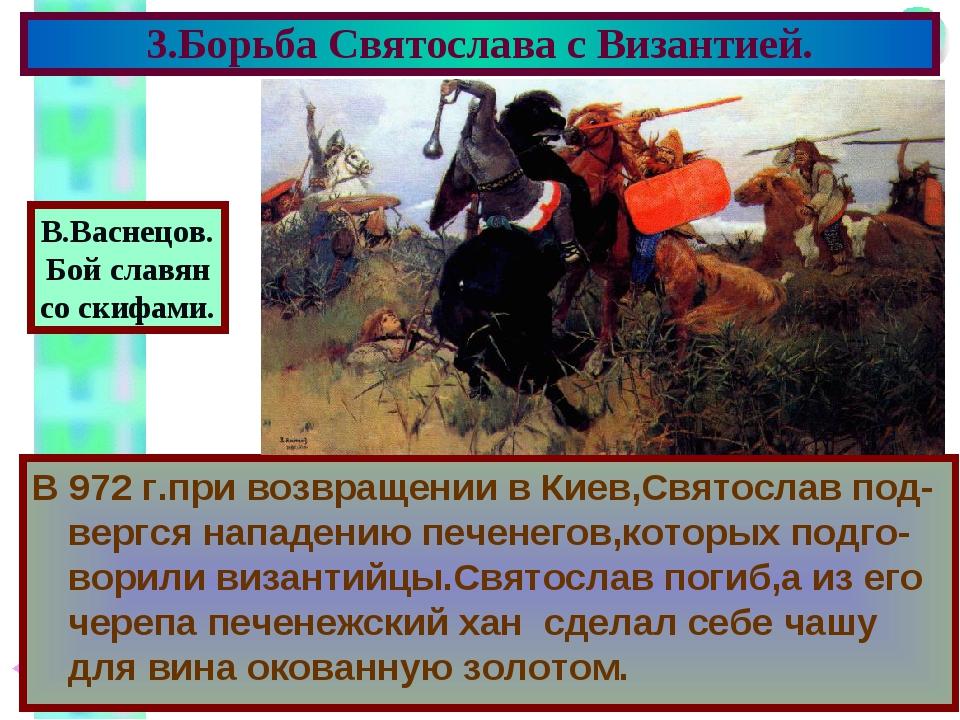 3.Борьба Святослава с Византией. В 972 г.при возвращении в Киев,Святослав под...