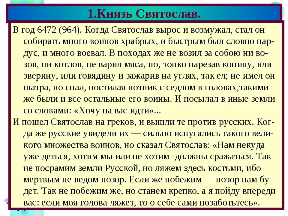 1.Князь Святослав. В год 6472 (964). Когда Святослав вырос и возмужал, стал о...