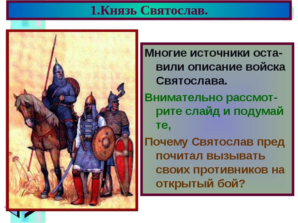 1.Князь Святослав. Многие источники оста-вили описание войска Святослава. Вни...