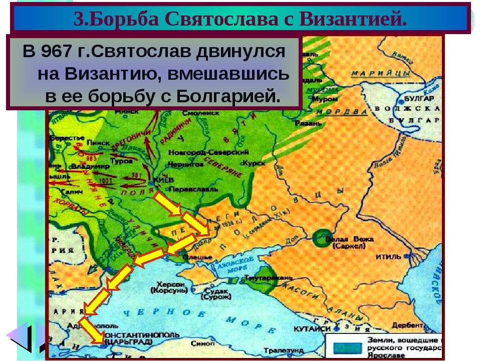 3.Борьба Святослава с Византией. В 967 г.Святослав двинулся на Византию, вмеш...