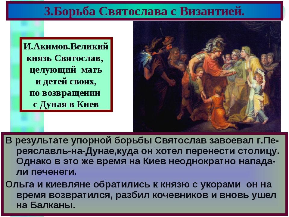 3.Борьба Святослава с Византией. В результате упорной борьбы Святослав завоев...
