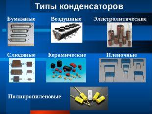Типы конденсаторов Бумажные Воздушные Электролитические Слюдяные Керамические
