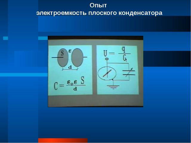 Опыт электроемкость плоского конденсатора