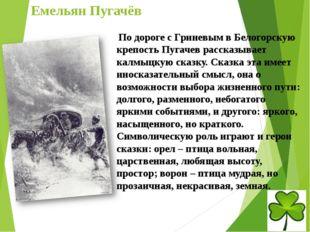 Емельян Пугачёв По дороге с Гриневым в Белогорскую крепость Пугачев рассказыв