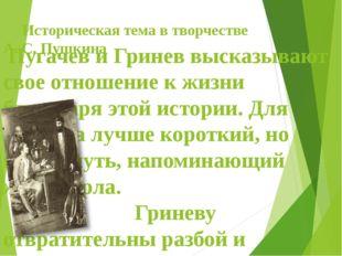 Историческая тема в творчестве А. С. Пушкина Пугачев и Гринев высказывают св