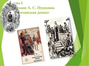 Глава I О романе А. С. Пушкина « Капитанская дочка»