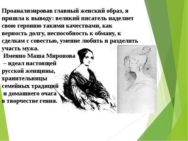 Проанализировав главный женский образ, я пришла к выводу: великий писатель н...
