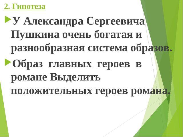 2. Гипотеза У Александра Сергеевича Пушкина очень богатая и разнообразная сис...