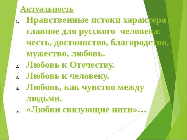 Актуальность Нравственные истоки характера - главное для русского человека: ч...