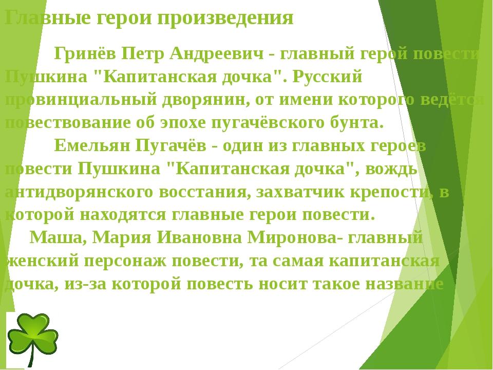 Главные герои произведения Гринёв Петр Андреевич - главный герой повести Пу...