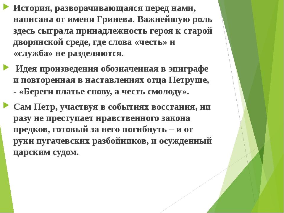 История, разворачивающаяся перед нами, написана от имени Гринева. Важнейшую р...