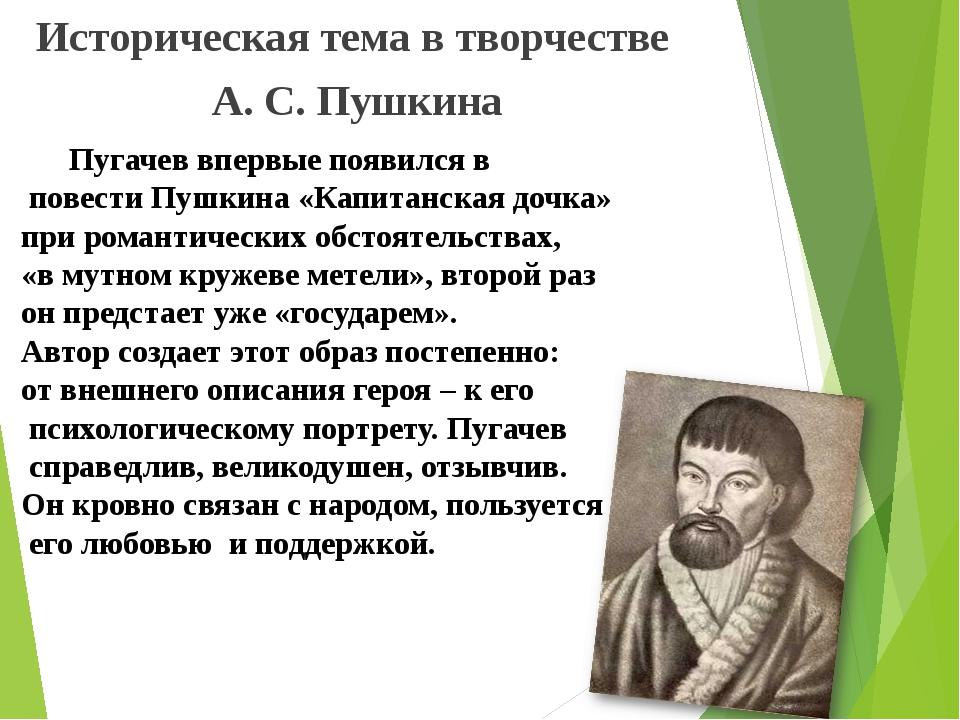 Историческая тема в творчестве А. С. Пушкина  Пугачев впервые появился в по...