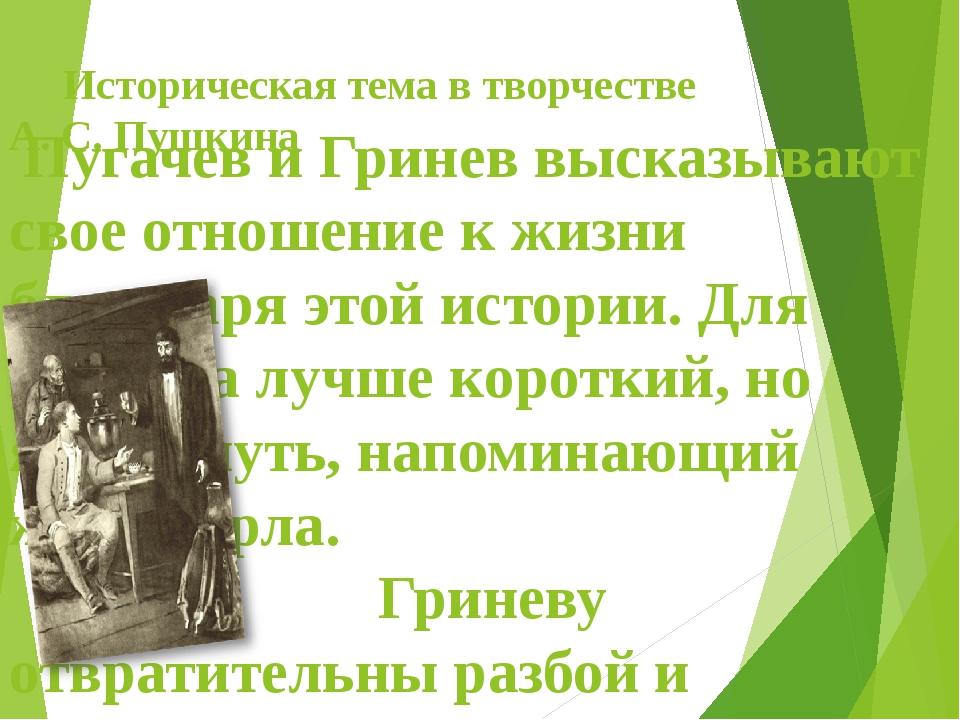 Историческая тема в творчестве А. С. Пушкина Пугачев и Гринев высказывают св...