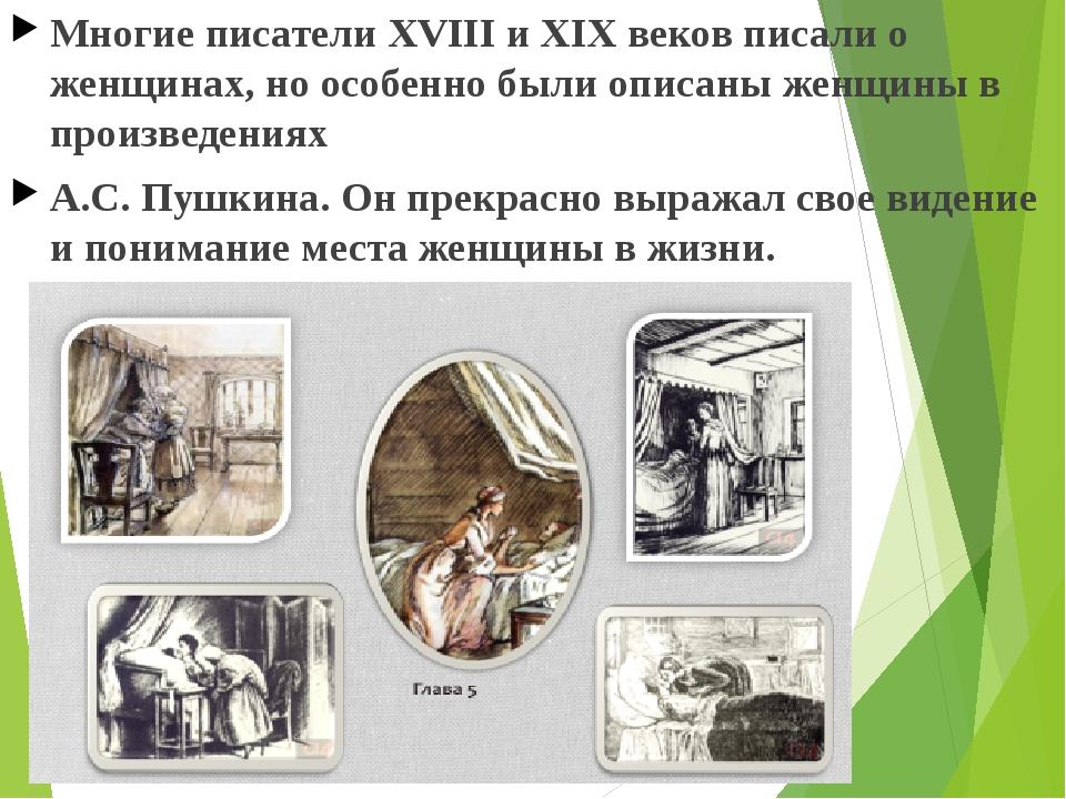 Многие писатели XVIII и XIX веков писали о женщинах, но особенно были описаны...